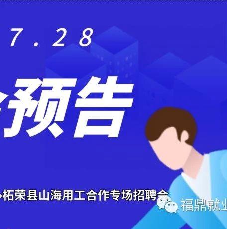 """福鼎柘荣7月28日联合举行招聘会,山海协作""""送岗位""""!等你来!"""