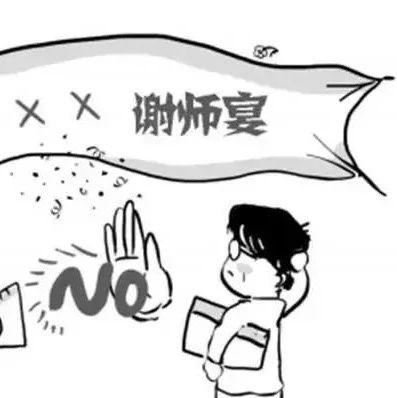 """""""谢师宴""""out!"""