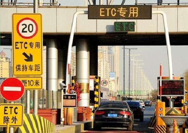 交通运输部:明年起ETC单卡用户不再享受ETC通行费优惠