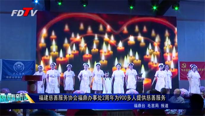 福建慈善服务协会福鼎办事处2周年为900多人提供慈善服务