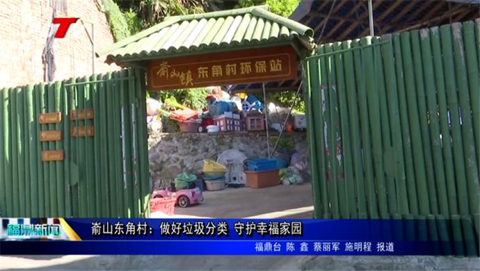 嵛山东角村:做好垃圾分类 守护幸福家园