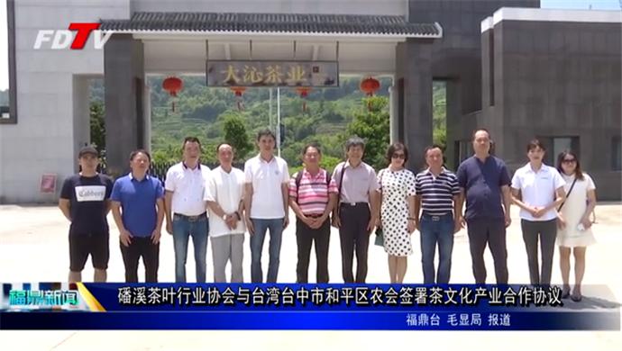 磻溪茶叶行业协会与台湾台中市和平区农会签署茶文化产业合作协议