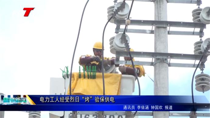 """电力工人经受烈日""""烤""""验保供电"""
