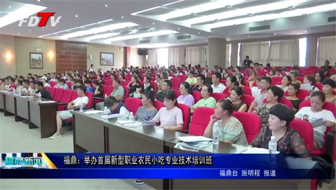 福鼎:举办首届新型职业农民小吃专业技术培训班