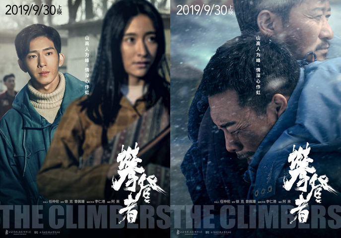 《攀登者》发宣传推广曲《如虹》