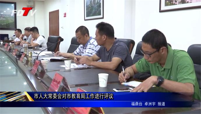 市人大常委会对市教育局工作进行评议