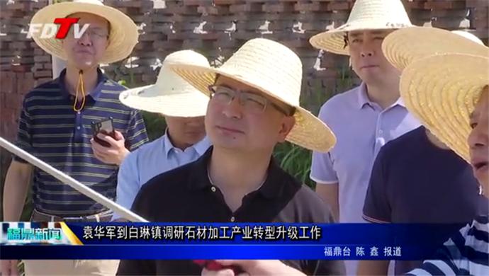 袁华军到白琳调研石材加工产业转型升级工作