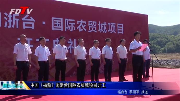 中国(福鼎)闽浙台农贸城项目开工