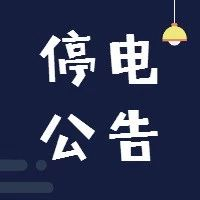 【停电公告】9月2日至9月7日,福鼎这些地方将停电