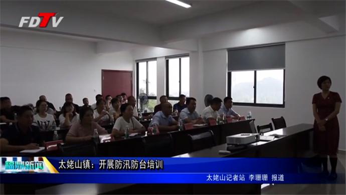 太姥山镇:开展防汛防台培训