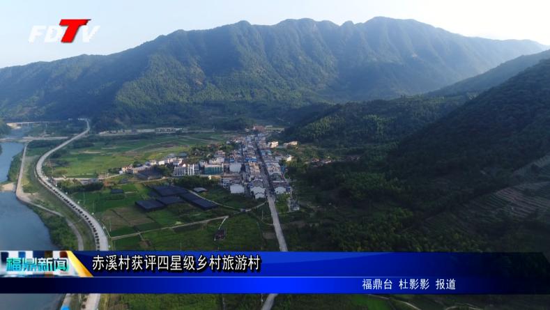 赤溪村获评四星级乡村旅游村