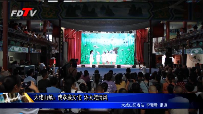 太姥山镇:传孝廉文化 沐太姥清风