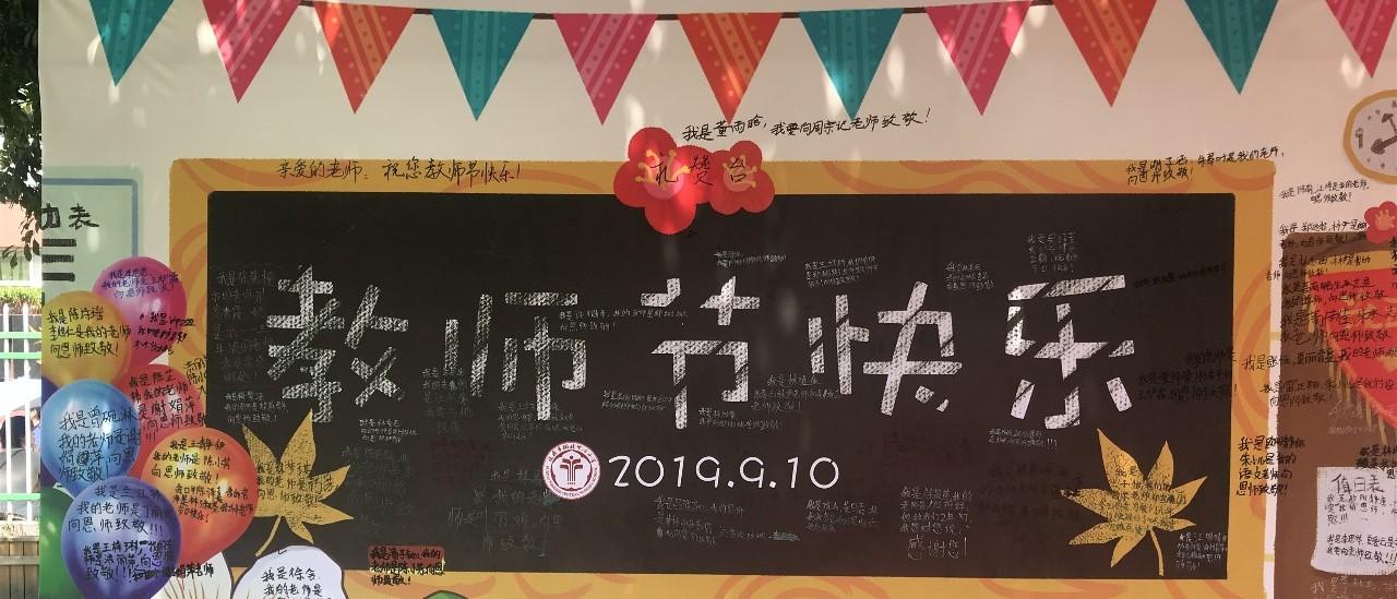 福鼎今日份最有爱的教师节礼物,都在这里吖!