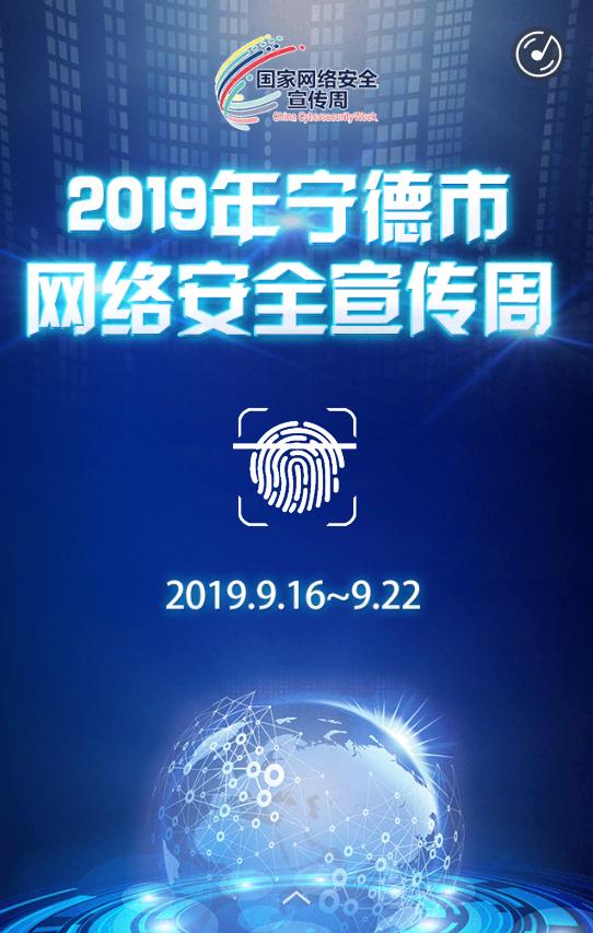 2019年宁德市网络安全宣传周
