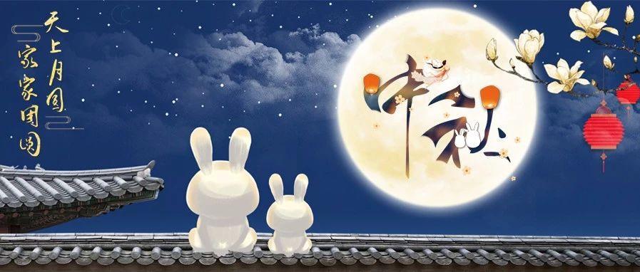 【网络中国节·中秋】福鼎的中秋可不是吃月饼那么简单,还有……
