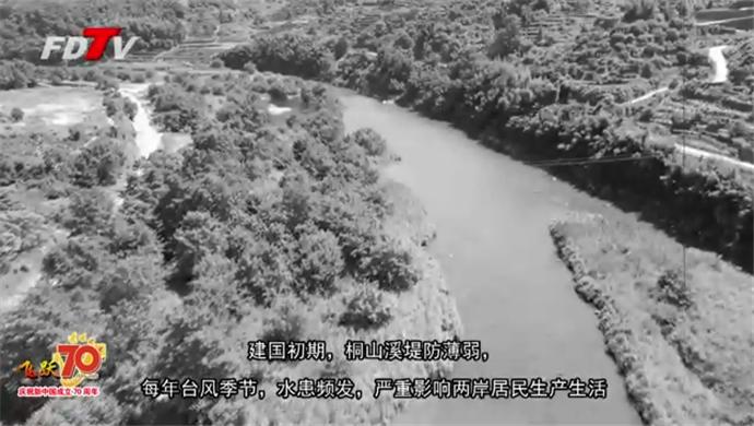 【飞跃·70—庆祝新中国成立70周年】--桐山篇