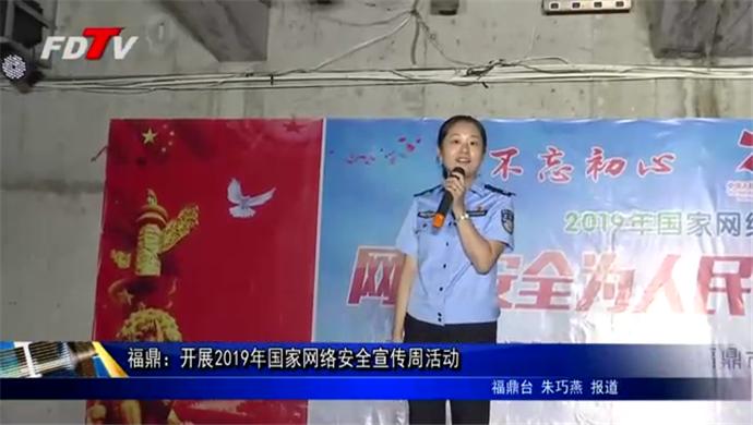 福鼎:开展2019年国家网络安全宣传周活动