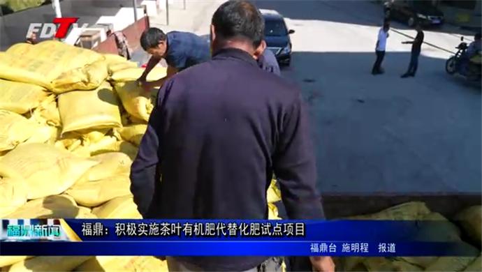 福鼎:积极实施茶叶有机肥代替化肥试点项目