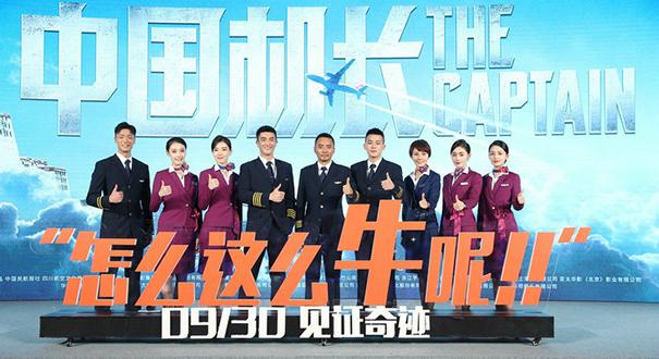 """《中国机长》首映 张涵予表现让刘传健机长""""放心"""""""