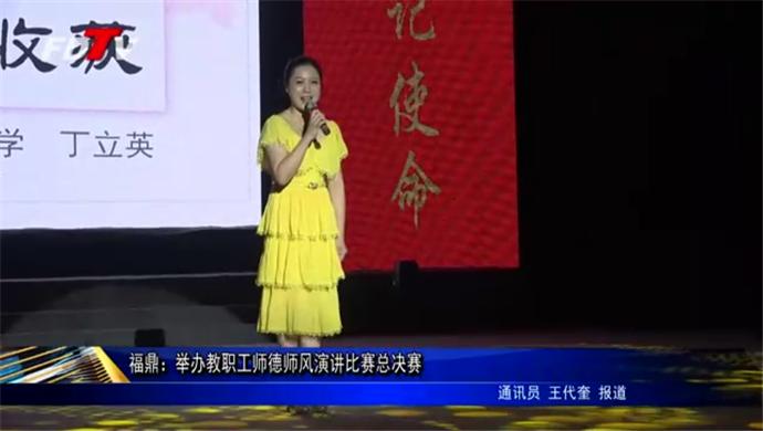 福鼎:举办教职工师德师风演讲比赛总决赛