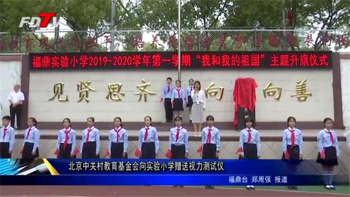 北京中关村教育基金会向实验小学赠送视力测试仪