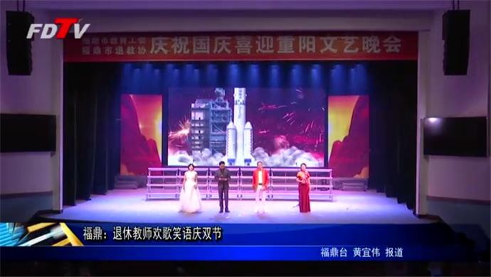 福鼎:退休教师欢歌笑语庆双节