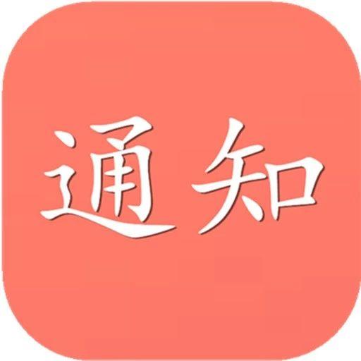 @福鼎人,2020年度城乡医保缴费开始啦!如何缴费看这里……