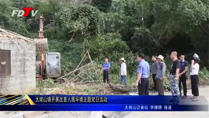 太姥山镇开展改善人居环境主题党日活动