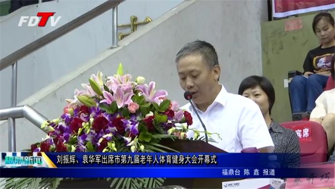 刘振辉、袁华军出席市第九届老年人体育健身大会开幕式