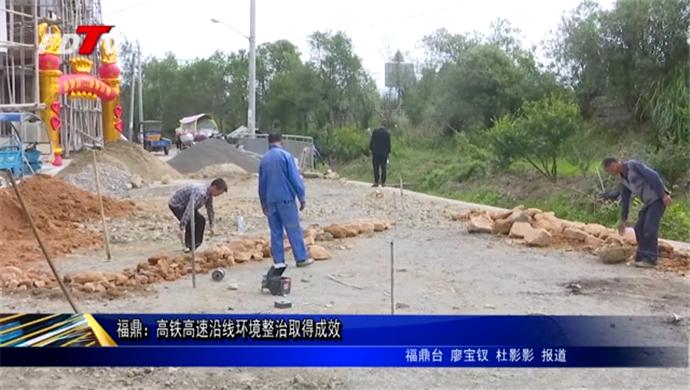 福鼎:高铁高速沿线环境整治取得成效