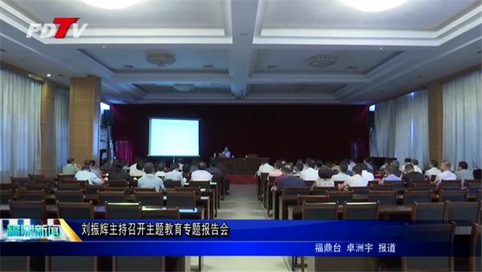 刘振辉主持召开主题教育专题报告会