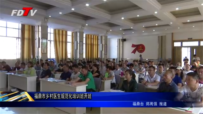 福鼎市乡村医生规范化培训班开班
