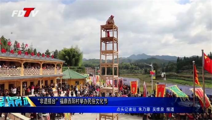 """""""非遗搭台""""福鼎西阳村举办民俗文化节"""