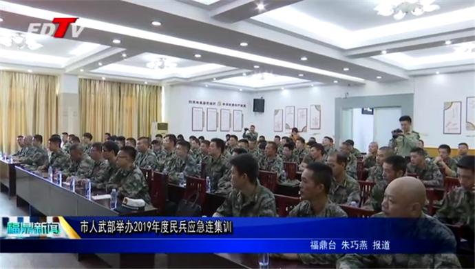 市人武部举办2019年度民兵应急连集训