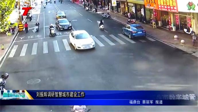 刘振辉调研智慧城市建设工作