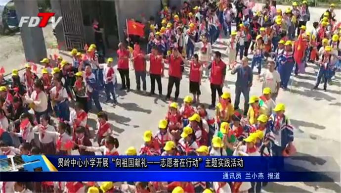 """贯岭中心小学开展""""向祖国献礼——志愿者在行动""""主题实践活动"""