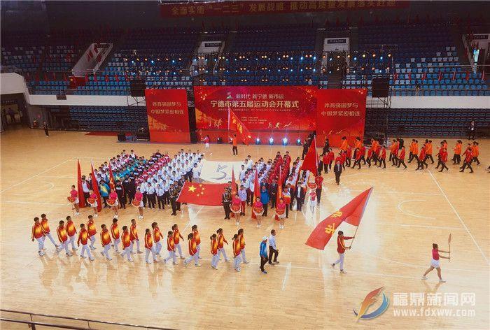市运动员代表队在宁德市第五届运动会荣获佳绩