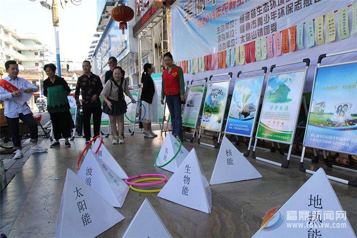 太姥山镇开展农村生态环保宣传活动