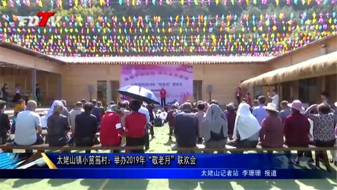 """太姥山镇小筼筜村:举办2019年""""敬老月""""联欢会"""
