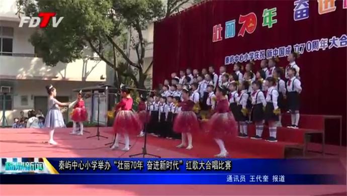 """秦屿中心小学举办""""壮丽70年 奋进新时代""""红歌大合唱比赛"""