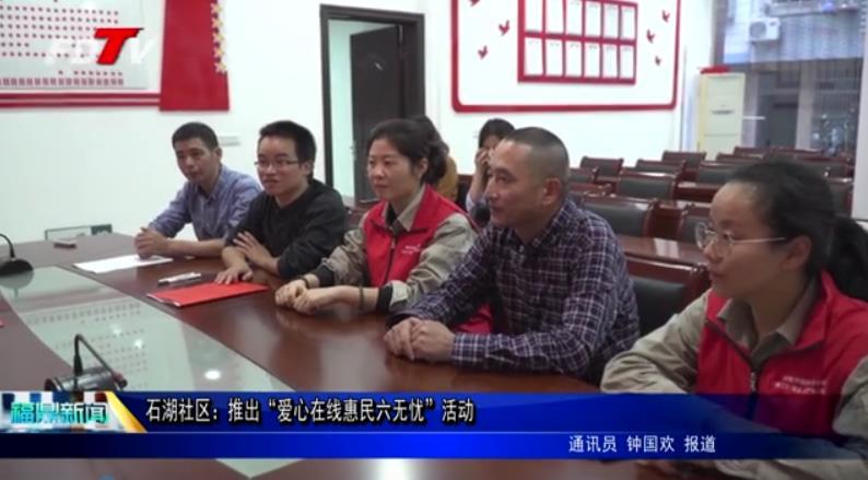 """石湖社区:推出""""爱心在线惠民六无忧""""活动"""