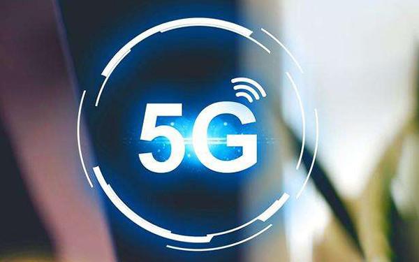 上海正式进入5G商用时代 外环内年内5G基本覆盖