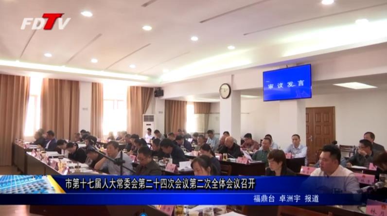 市第十七届人大常委会第二十四次会议第二次全体会议召开