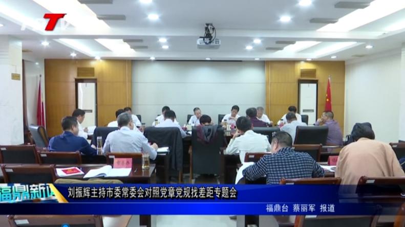 刘振辉主持市委常委会对照党章党规找差距专题会