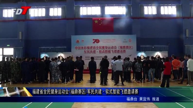福建省全民健身运动会(福鼎赛区)军民共建·软式智能飞镖邀请赛