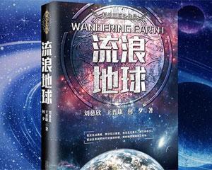 中国科幻阅读市场去年产值上涨八成