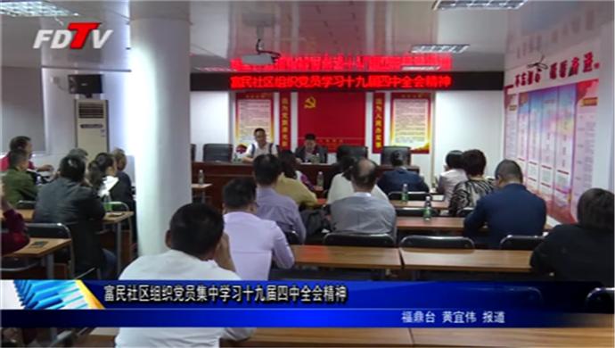 富民社区组织党员集中学习十九届四中全会精神