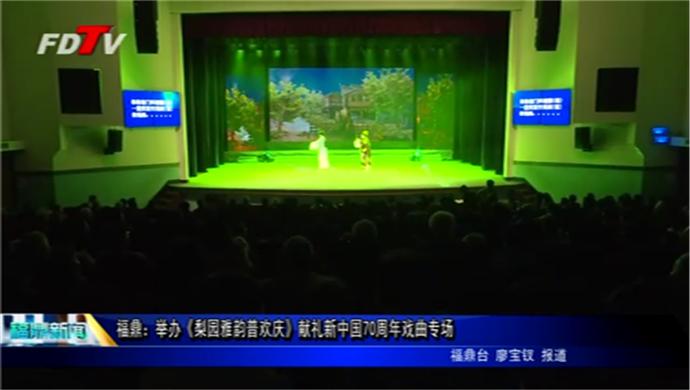 福鼎:举办《梨园雅韵普欢庆》献礼新中国70周年戏曲专场