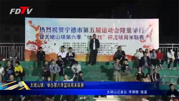 太姥山镇:举办第六季篮球周末联赛
