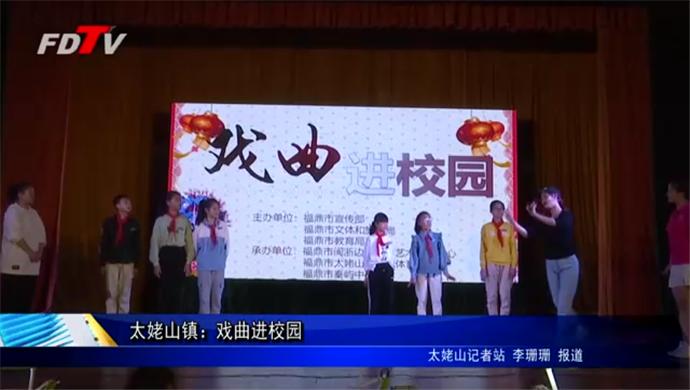 太姥山镇:戏曲进校园